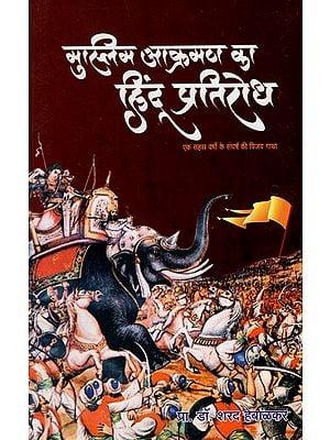 मुस्लिम आक्रमण का हिंदू प्रतिरोध (एक सहस्त्र वर्षों के संघर्ष की विजय गाथा)- Hindu Resistance to Muslim Invasion (Victory Story of a Thousand Years' Struggle)