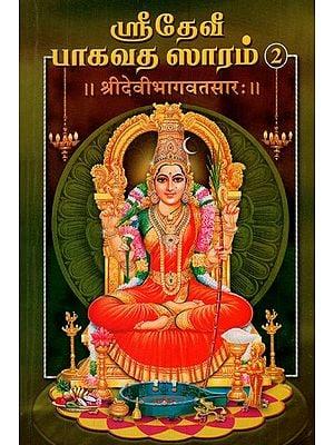 श्रीदेवी भागवतसार:- Sri Devi Bhagavat Sara in Tamil (Part-2)