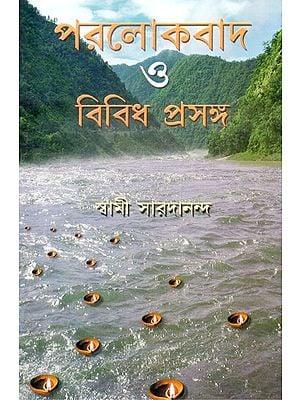 Parlokvad and Vividh Prasanga (Bengali)