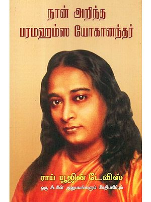 I Know Paramhamsa Yogananda: Experiences and Thoughts of A Disciple (Tamil)