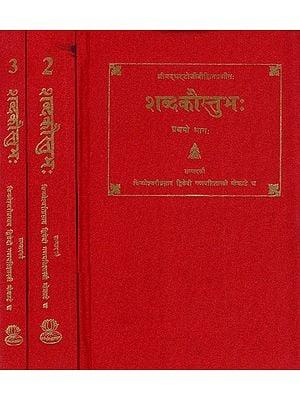 शब्दकौस्तुभ:- Sabda Kaustubha of Sri Bhattoji Diksita (Set of 3 Volumes)