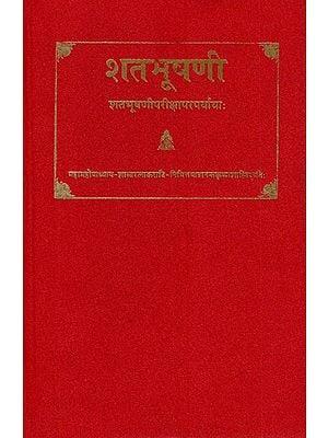 शतभूषणी- Satabhusani (Sata Bhusani Pariksha Paraparyayah)