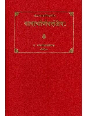 नानार्थार्णवसंक्षेपः- Nanartha Nava Samkshepa of Keshava Swami