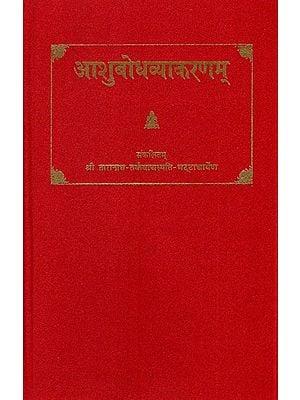 आशुबोधव्याकरणम्- Ashubodha Vyakaranam