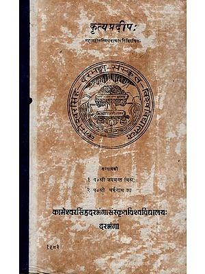कृत्य प्रदीप:- Krtya Pradeep (An Old and Rare Book)