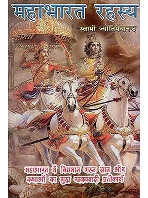 महाभारत रहस्य- Secrets of Mahabharata