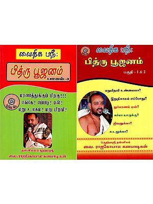 Pithru Pujanam- Part- 1, 2, 3 (Tamil)