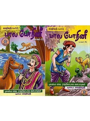 Bala Bodhinee Short Tamil Stories For Children (Set Of 2 Volumes)