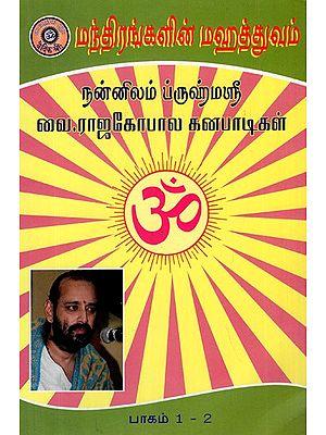 Mandhirangalin Magathuvam in Tamil (Part- 1, 2)