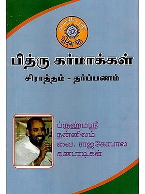 Pithru Karmakkal Sradham Tharpanam (Tamil)