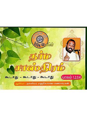 Dharma Sastram in Tamil (Part -1,2,3,4)
