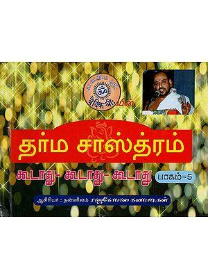 Dharma Sastram in Tamil (Part- 5)