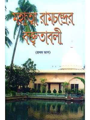 Speeches Of Mahatma Ramachandra, The First Disciple And Preacher Of Sri Ramakrishna (Bengali)