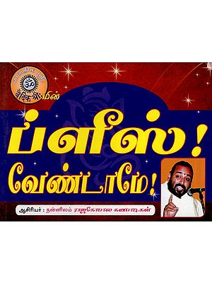 No, Please in Tamil