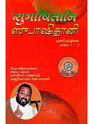 सुभाषितानि- Subhashithani in Tamil (Part- 1, 2)