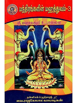 Mandhirangalin Magathuvam in Tamil (Part- 3)