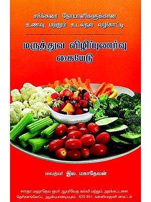 Handbook For Diabetics (Tamil)