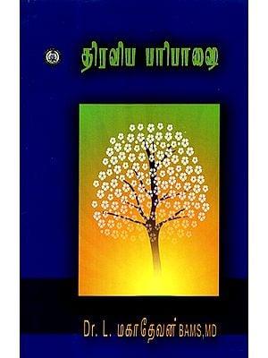 Code Wirds Of Dravyam (Tamil)