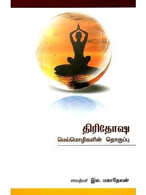 Compilation Of Tridiosha Truths (Tamil)