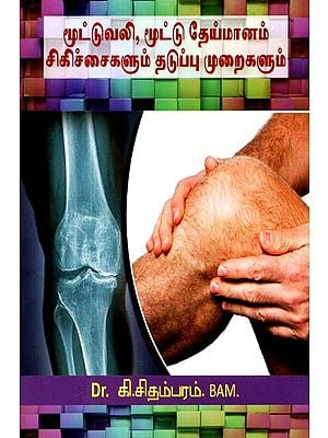 Treatments And Avoiding Knee Pain And Related Problems (Tamil)