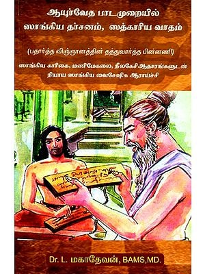 Ayurvedic Educational Viewpoints On  Importance of Sankya Darshan, Satkaryavadam (Tamil)