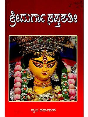Sri Durga Saptashati- Devi Mahatham and Some of the Devasutras (Kannada)