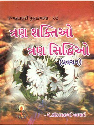 Three Powers And Three Achievements (Gujarati)