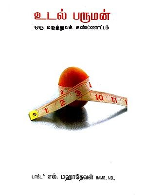 Obesity: A Medical Viewpoint (Tamil)