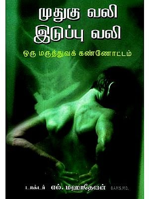 Back Pain and Hip Pain (Tamil)