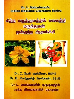 Siddha Medicines for Excreatory System (Tamil)