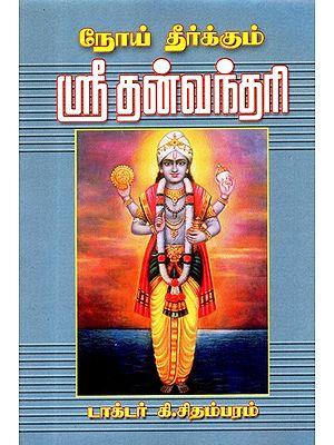 Curing the Disease Sri Dhanavantari (Tamil)