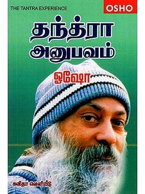 Tantra Anubhavam (Tamil)