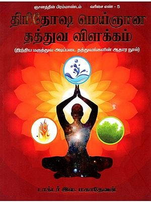 Tridosha Virtual: Philosophical Interpretation- Source Book On Indian Medical Basic Philosophy (Tamil)