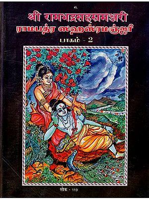 श्रीरामभद्रसहस्रमञ्जरी- Ramabhadra Sahasra Manjari in Tamil (Vol-II)