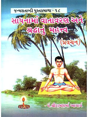 The Importance Of Atmosphere And Faith in Sadhana (Gujarati)