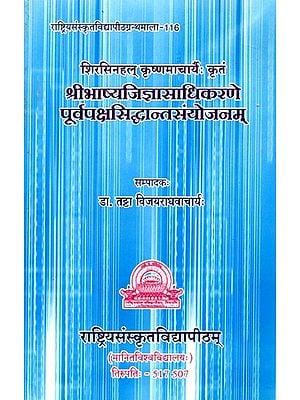 श्रीभाष्यजिज्ञासाधिकरणे पूर्वपक्षसिद्धान्तसंयोजनम्- Shri Bhashya Jigyasadhikarana Purva Paksha Siddhant Samyojanam