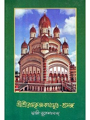 Sri Sri Ramakrishna Kathamrita- Prasanga: Vol-3 (Bengali)
