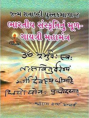 Maha Gayatri Mantra Of Indian Culture (Gujarati)