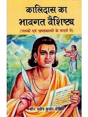 कालिदास का भागवत वैशिष्टय (नाटकों एवं खण्डकाव्यों के सन्दर्भ में)- Kalidas Bhagwat Special Characteristic (With Reference to Plays and Block Poems)