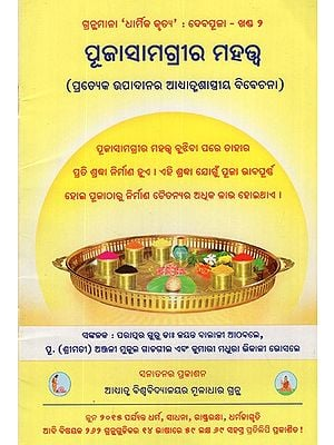 Importance of The Substances Used in Ritualistic Worship (Oriya)