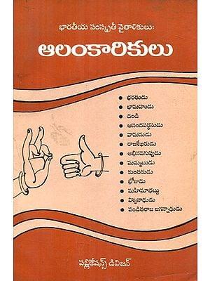 Aalankaarikulu- English Translation Of Aestheticians (Telugu)
