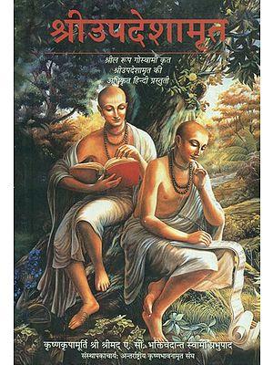 श्रीउपदेशामृत- Shri Upadesha Amrita