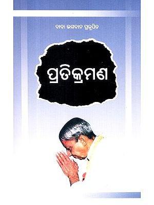 Pratikraman (Oriya)