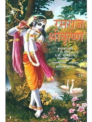 रसराज श्रीकृष्ण- Rasa Raja Shri Krishna