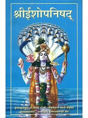श्री ईशोपनिषद्- Shri Ishopanishad