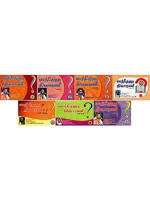 Sandeha Nivaranee in Tamil (9 Parts in Set Of 7 Volumes)