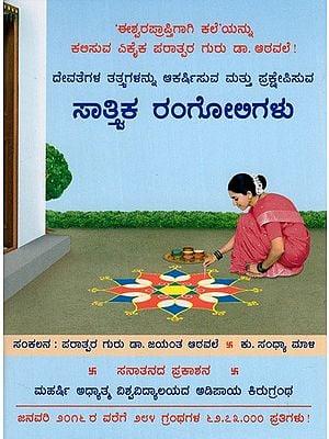 Sattvik Rangoli (Kannada)