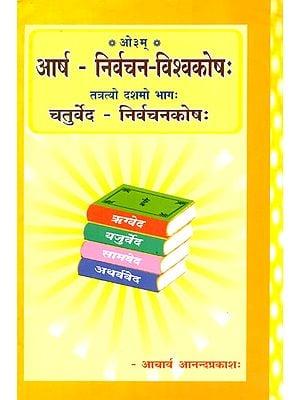आर्ष निर्वचन विश्वकोशः तत्रत्यो दशमो भागः चतुर्वेद निर्वचनकोषः- Chaturveda Nirvachan Kosha