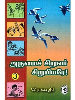 Dear Children- Moral Codes for Children Part 3 (Tamil)