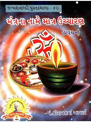 Mantrana Nama Matra Uccharana (Gujarati)